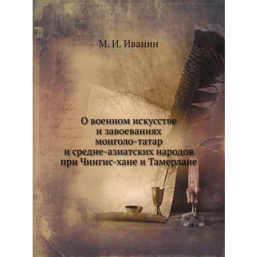 О военном искусстве и завоеваниях монголо-татар и средне-азиятских народов при Чингис-хане 38716792