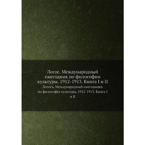 Логос. Международный ежегодник по философии культуры. 1912-1913. Книга I и II 38716824