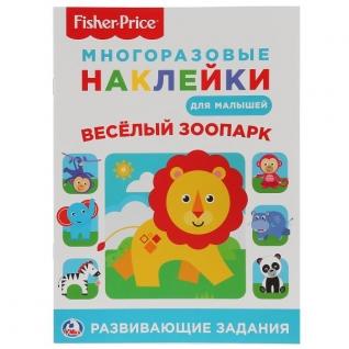 Умка. Веселый Зоопарк. Фишер Прайс. (Многоразовые Наклейки Для Малышей). 210Х285 Мм