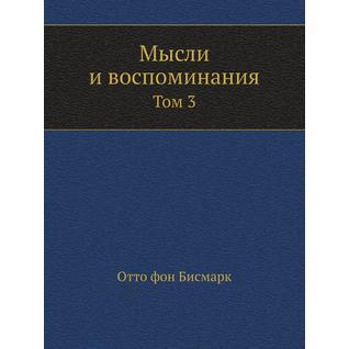 Мысли и воспоминания (ISBN 13: 978-5-458-24128-1)