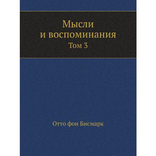 Мысли и воспоминания (ISBN 13: 978-5-458-24128-1) 38717740