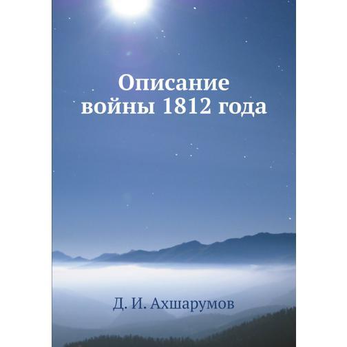 Описание войны 1812 года 38734539