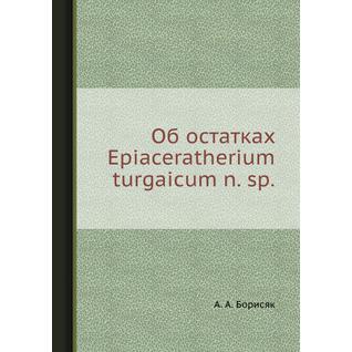 Об остатках Epiaceratherium turgaicum n. sp.