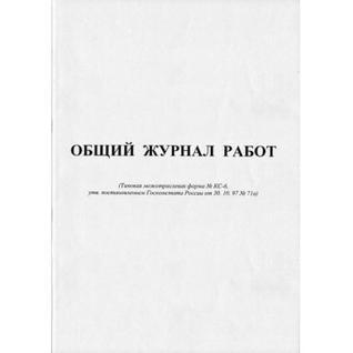 Бух книги Общий журнал работ Форма КС-6 64л,офсет,скрепка.