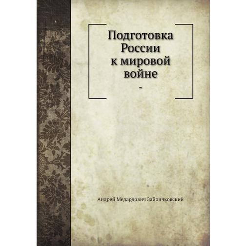 Подготовка России к мировой войне 38717761