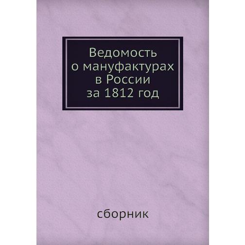 Ведомость о мануфактурах в России за 1812 год (Издательство: Nobel Press) 38734861