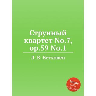 Струнный квартет No.7, ор.59 No.1
