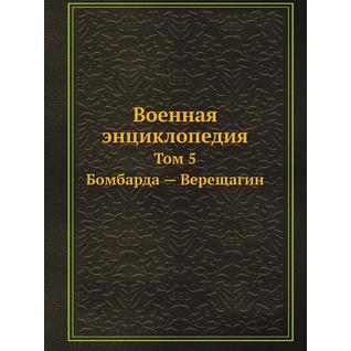 Военная энциклопедия (ISBN 13: 978-5-517-88083-3)