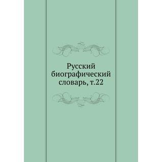 Русский биографический словарь (Издательство: Nobel Press)