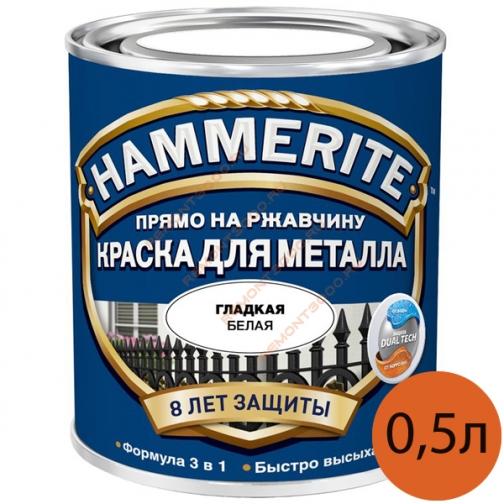 ХАММЕРАЙТ краска по ржавчине белая гладкая (0,5л) / HAMMERITE грунт-эмаль 3в1 на ржавчину белый гладкий глянцевый (0,5л) Хаммерайт 36983694