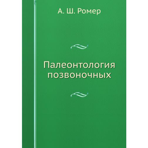 Палеонтология позвоночных 38733545
