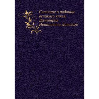 Сказание о побоище великого князя Димитрия Иоанновича Донского