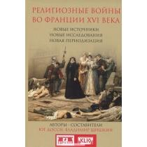 """Юг Досси """"Религиозные войны во Франции XVI века, 978-5-91852-098-7"""""""