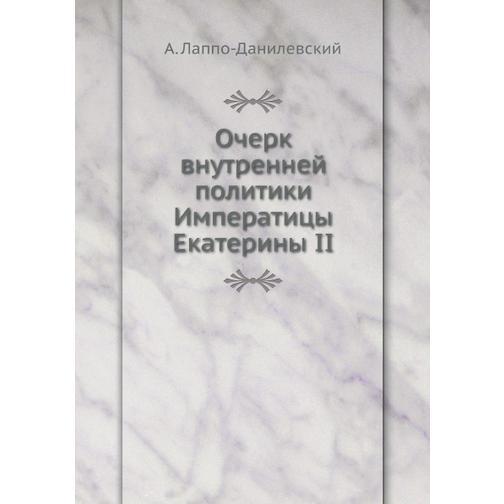Очерк внутренней политики Императицы Екатерины II 38716211