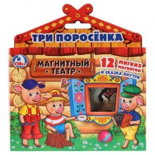 """Магнитный Кукольный Театр """"Умка"""" Три Поросенка. В Коробке 170х190х45мм. 2 Планшета"""