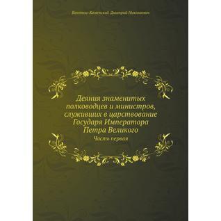 Деяния знаменитых полководцев и министров, служивших в царствование Государя Императора Петра Великого (ISBN 13: 978-5-458-24882-2)