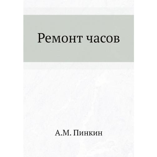 Ремонт часов (Издательство: ЁЁ Медиа) 38732843