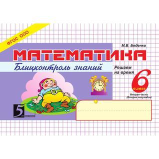 Математика Блицконтроль знаний: 6 класс, 2-е полугодие