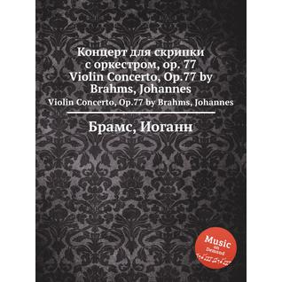 Концерт для скрипки с оркестром, ор.77
