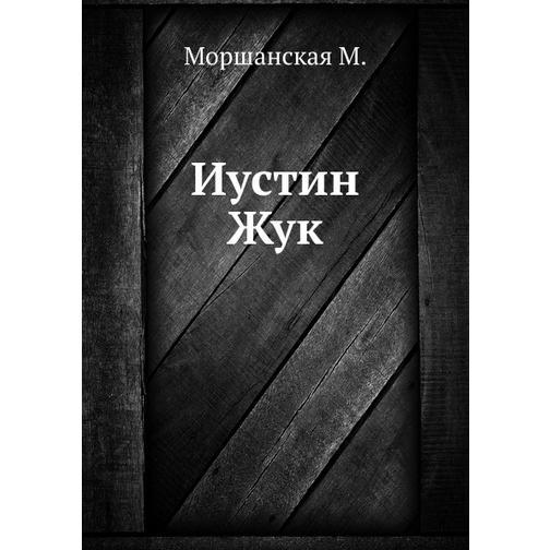 Иустин Жук 38717354