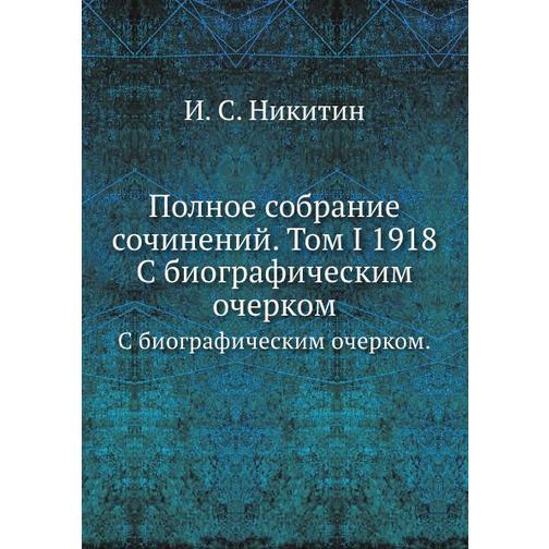 Полное собрание сочинений. Том I 1918 38717073