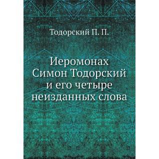Иеромонах Симон Тодорский и его четыре неизданных слова