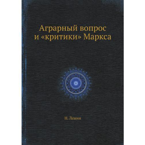 Аграрный вопрос и «критики» Маркса 38732461