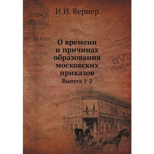 О времени и причинах образования московских приказов 38716297