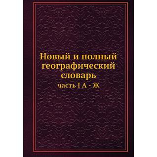 Новый и полный географический словарь (ISBN 13: 978-5-517-93290-7)