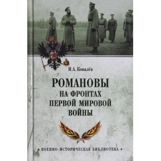 И. А. Ковалев. Романовы на фронтах Первой мировой, 978-5-4444-4924-0