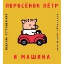 """Людмила Петрушевская """"Поросенок Петр и машина"""""""