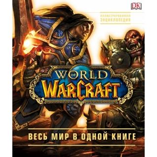 Кейтлин Плит, Энн Стикни. World of Warcraft. Полная иллюстрированная энциклопедия, 978-5-699-89720-9