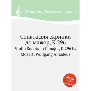 Соната для скрипки до мажор, K.296