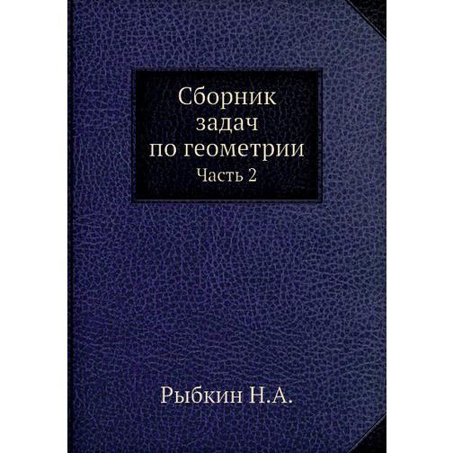 Сборник задач по геометрии (ISBN 13: 978-5-458-25553-0) 38717562
