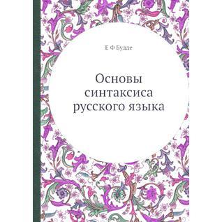 Основы синтаксиса русского языка