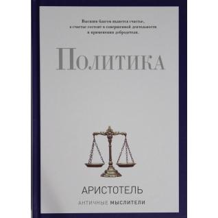 Аристотель. Политика, 978-5-386-09429-4, 4607031753514