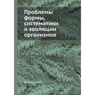 Проблемы формы, систематики и эволюции организмов
