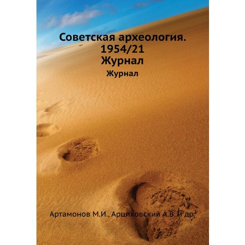 Советская археология. 1954/21 38732214