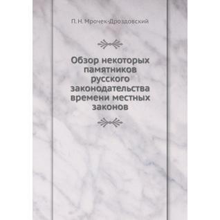Обзор некоторых памятников русского законодательства времени местных законов