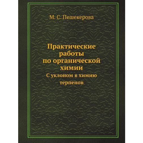 Практические работы по органической химии 38717468