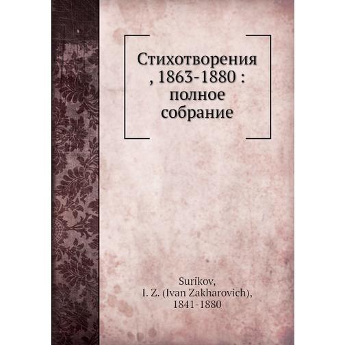 Стихотворения, 1863-1880: полное собрание 38716462