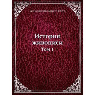 История живописи (ISBN 13: 978-5-458-24452-7)