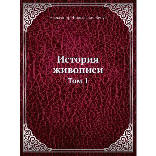 История живописи (ISBN 13: 978-5-458-24452-7) 38716681
