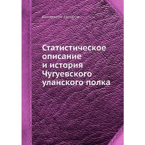 Статистическое описание и история Чугуевского уланского полка 38733295