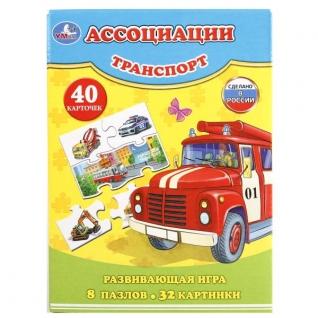 """Ассоциации Пазлы """"Умка"""" Транспорт, 8 Пазлов, 40 Карточек"""