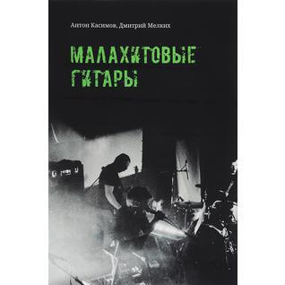 Антон Касимов, Дмитрий Мелких. Книга Малахитовые гитары, 978-5-7525-3082-118+