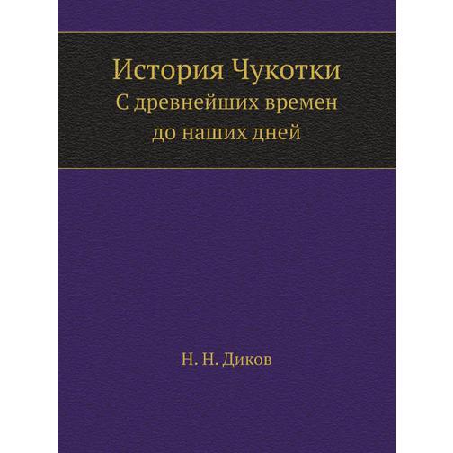 История Чукотки 38717005