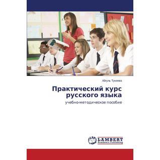 Prakticheskiy kurs russkogo yazyka