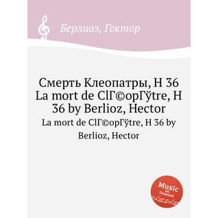 Смерть Клеопатры, H 36