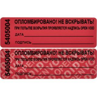 Пломба наклейка 66/22,цвет красный, 1000 шт./рул. без следа